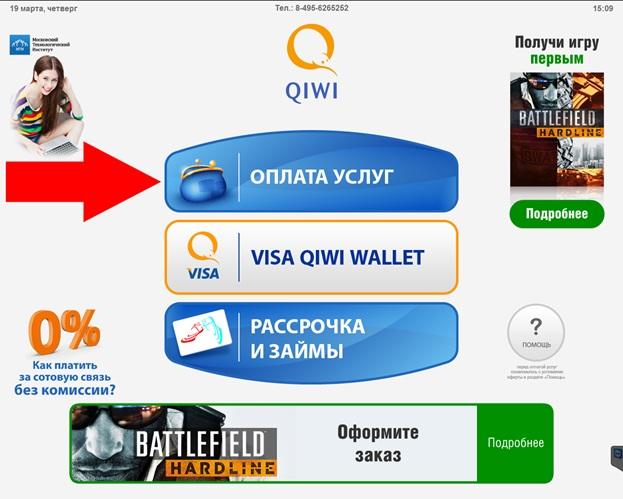 кредит по номеру телефона qiwi