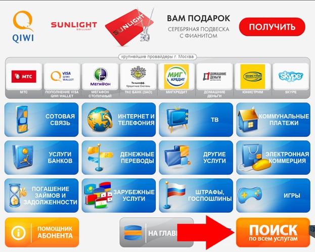 инструкция как оплатить кредит через терминал киви - фото 8