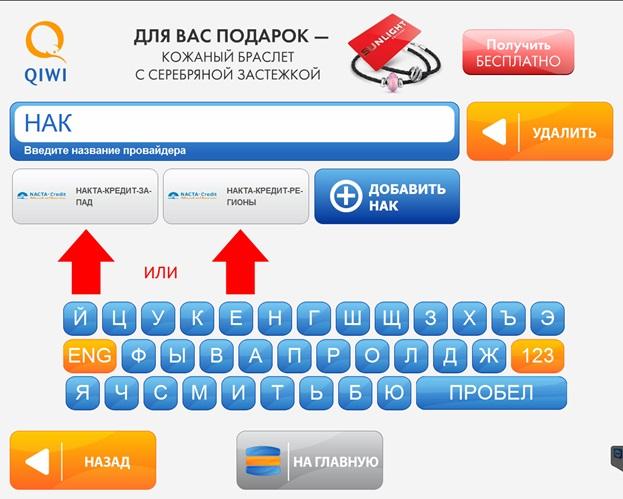 инструкция как оплатить кредит через терминал киви - фото 7